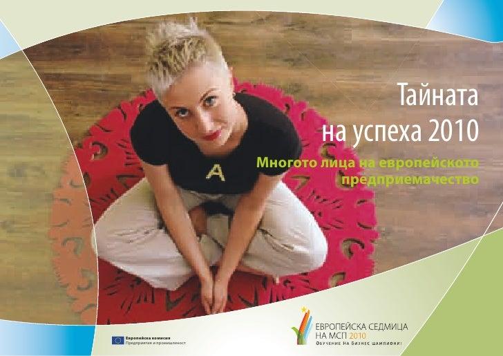 Тайната                                      на успеха 2010                              Многото лица на европейското     ...