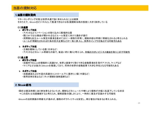 Entry for Bitcoin (For Japanese) - 웹
