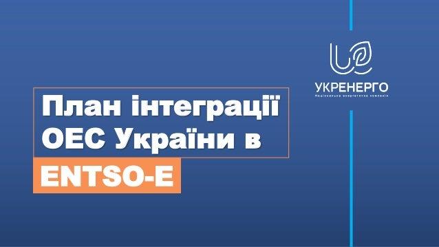 План інтеграції ОЕС України в ENTSO-E