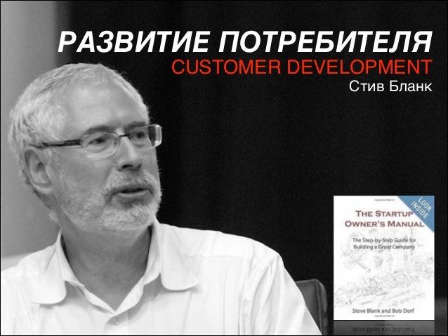 CUSTOMER DEVELOPMENT ПОИСК  Поиск КлиентаK STOP Customer Discovery  Проверка КлиентаK STOP Customer Validation  Разворот (...