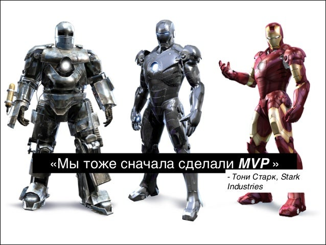 «Мы тоже сначала сделали минимальный - Тони Старк, жизнеспособный продукт» Stark Industries