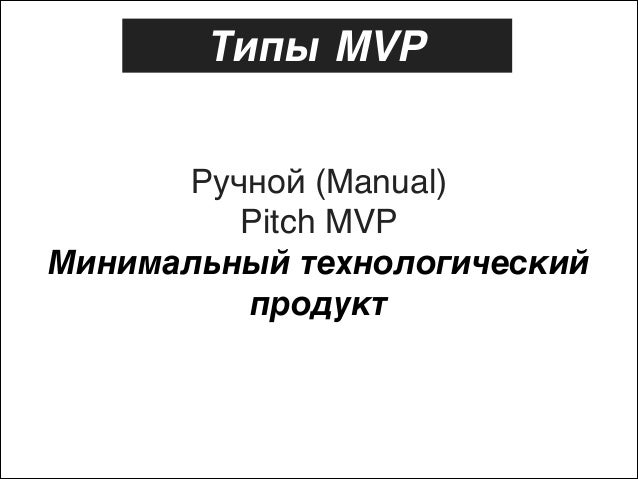 "КЕЙС HARDWARE MVP – ""VIRT2REAL"""