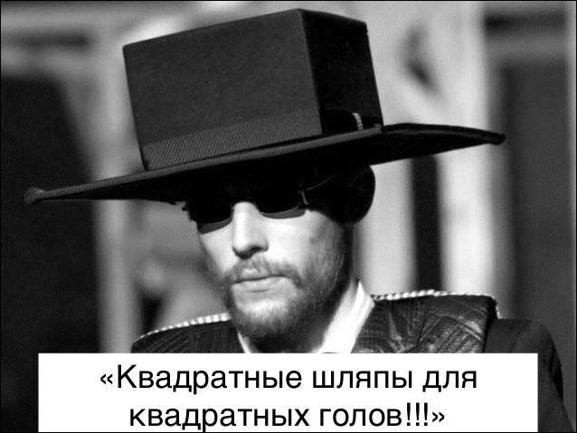 «Квадратные шляпы для квадратных голов!!!»