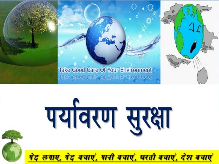 definition of pollution in hindi language