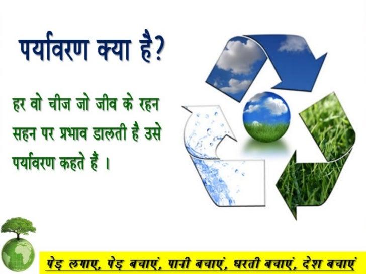 Save earth by saving environment in hindi