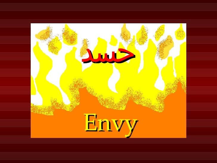 حسد Envy