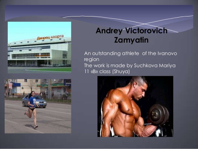 Andrey Victorovich Zamyatin An outstanding athlete of the Ivanovo region The work is made by Suchkova Mariya 11 «B» class ...