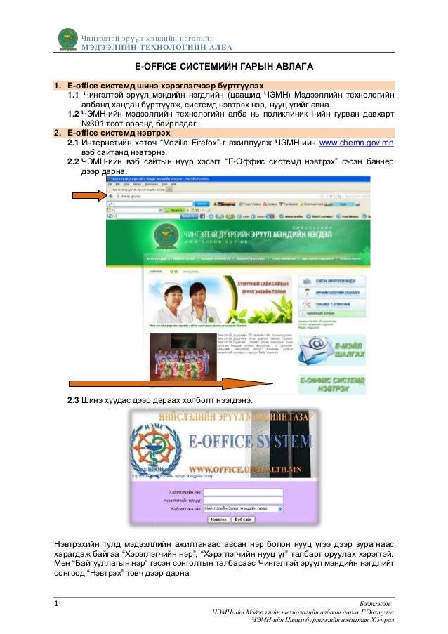 Чингэлтэй эрүүл мэндийн нэгдлийн       МЭДЭЭЛИЙН ТЕХНОЛОГИЙ Н АЛБА                    E-OFFICE СИСТЕМИЙН ГАРЫН АВЛАГА1. E-...