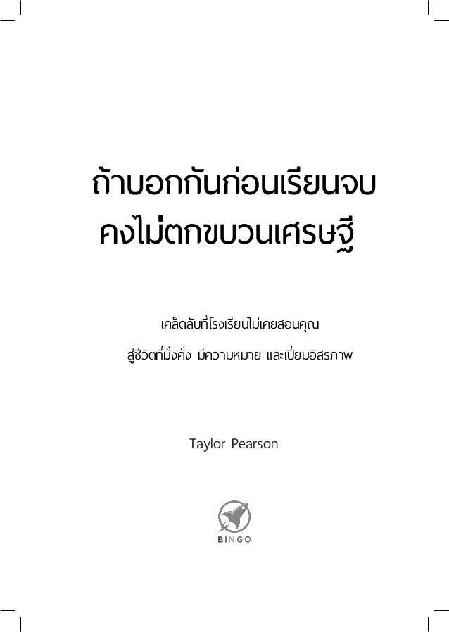 ถ้าบอกกันก่อนเรียนจบ คงไมตกขบวนเศรษฐี Taylor Pearson