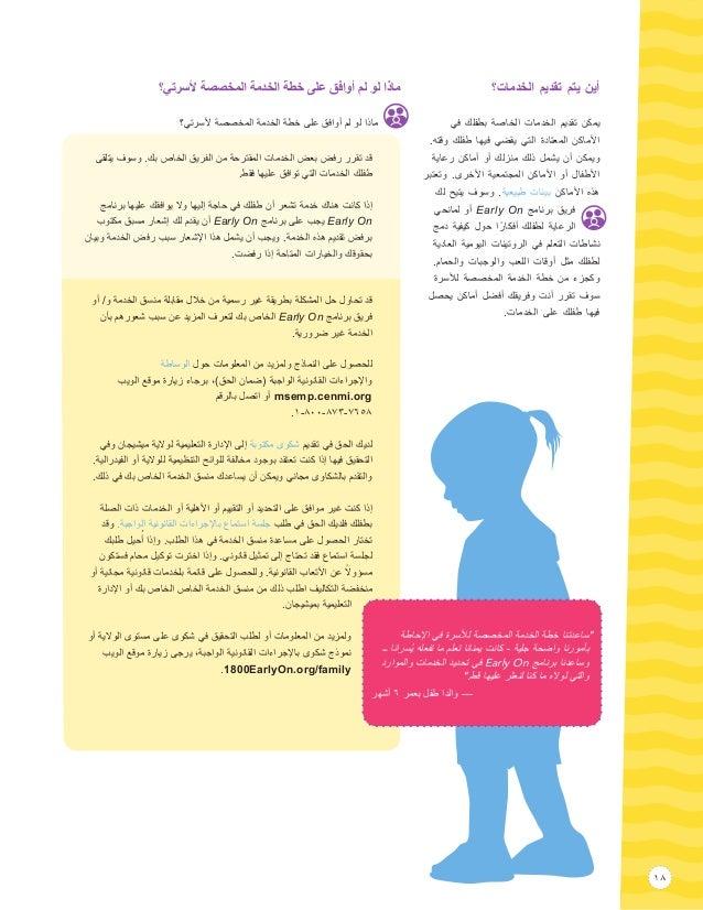 18 الخدمات؟ تقديم يتم أين في بطفلك الخاصة الخدمات تقديم يمكن .وقته طفلك فيها يقضي التي المع...