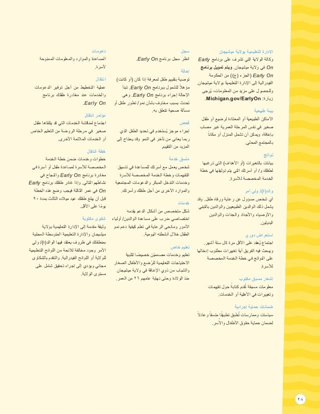 Early On Michigan Family Guidebook in Arabic