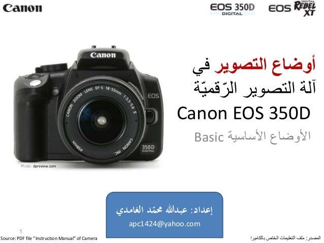أوضاع التصوير في آلة التصوير الرقميّة ّ Canon EOS 350D األوضاع األساسية Basic Photo: dpreview.com  إعدا...