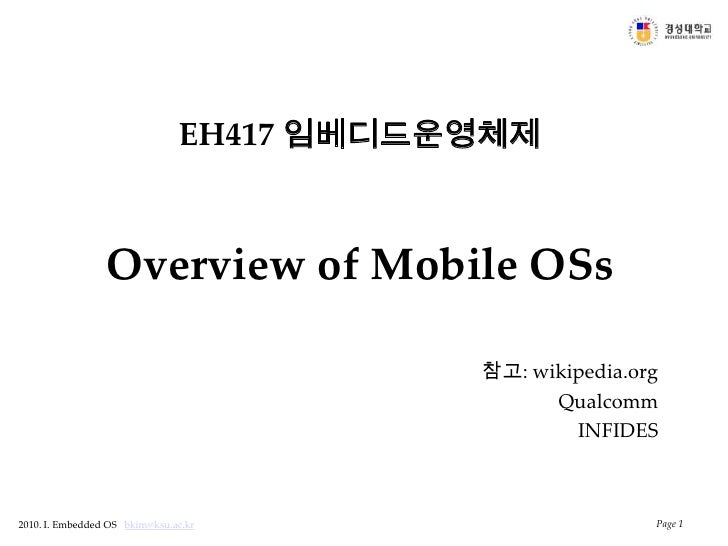 Page 1<br />EH417 임베디드운영체제<br />Overview of Mobile OSs<br />참고: wikipedia.org<br />Qualcomm<br />INFIDES<br />