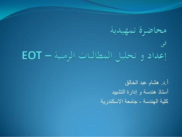 أ.د.الخالق عبد هشام التشٌٌد إدارة و هندسة أستاذ الهندسة كلٌة-االسكندرٌة جامعة
