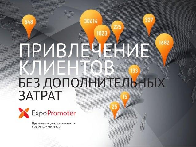 Презентация для организаторов бизнес-мероприятий ПРИВЛЕЧЕНИЕ КЛИЕНТОВ БЕЗ ДОПОЛНИТЕЛЬНЫХ ЗАТРАТ