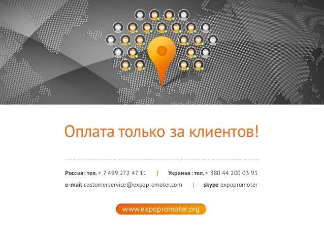 Оплата только за клиентов! www.expopromoter.org Россия: тел. + 7 499 272 47 11 Украина: тел. + 380 44 200 03 91 e-mail cus...