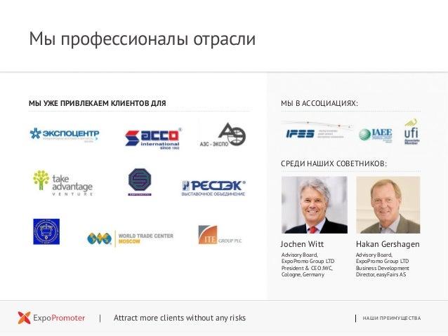 Мы профессионалы отрасли Advisory Board, ExpoPromo Group LTD President & CEO JWC, Cologne, Germany Advisory Board, ExpoPro...