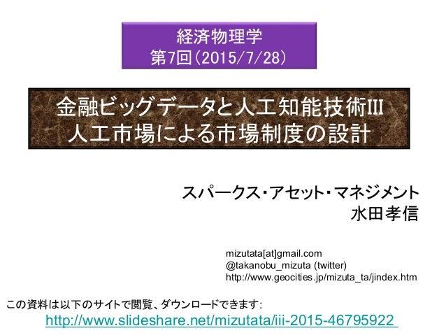 スパークス・アセット・マネジメント 水田孝信 mizutata[at]gmail.com @takanobu_mizuta (twitter) http://www.geocities.jp/mizuta_ta/jindex.htm 経済物理学...