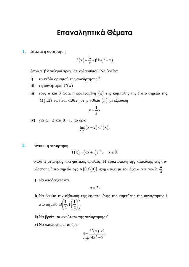 Επαναληπτικά Θέματα 319 Επαναληπτικά Θέματα 1. Δίνεται η συνάρτηση ( ) ( ) α f x βln 2 x x =+ − όπου α, β σταθεροί πραγματ...