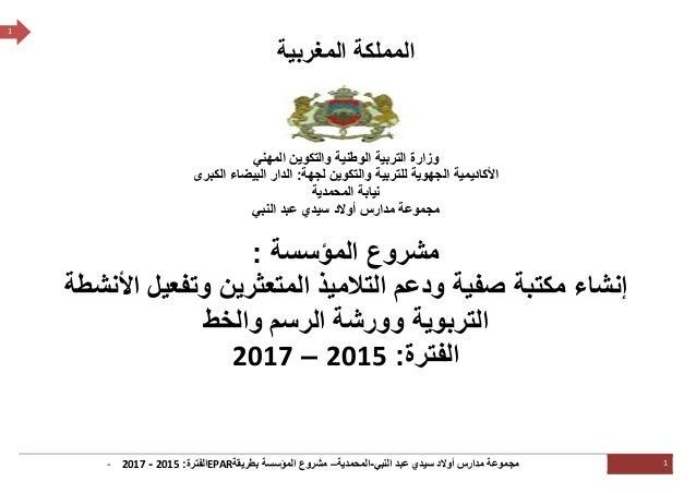 - :الفترة2015-2017 EPAR النبي عبد سيدي أوالد مدارس مجموعة-المحمدية–بطريقة المؤسسة مشروع 1 1 المغربي...