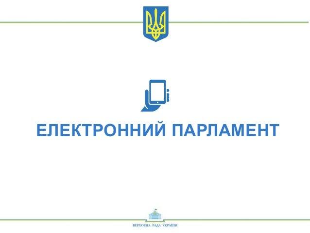 ЕЛЕКТРОННИЙ ПАРЛАМЕНТ