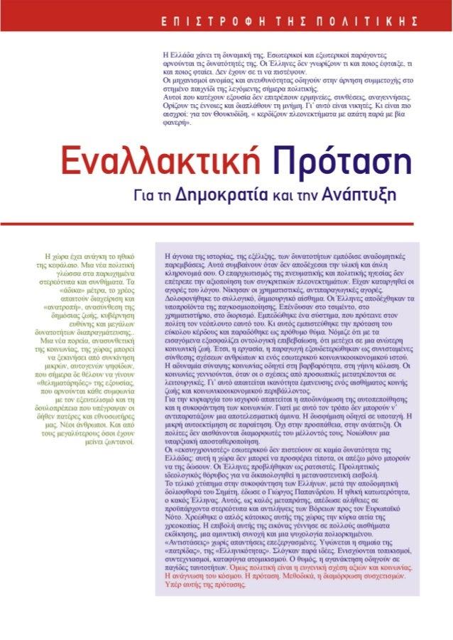 Enallaktiki Protasi Dimokratia Anaptyksi