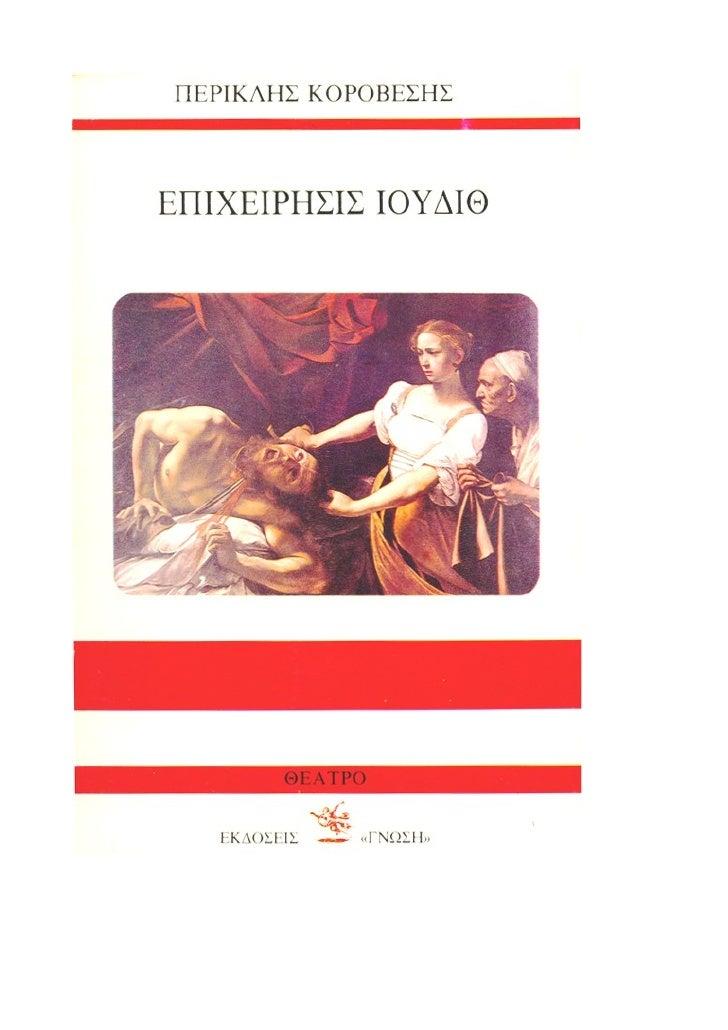"To βιβλίο του Περικλή Κοροβέση ""Επιχείρησις Ιουδίθ"" κυκλοφόρησε πρώτη φορά το Φθινόπωρο του 1991 από τις εκδόσεις Γνώση. Τ..."