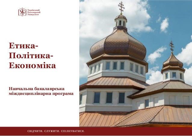 Етика- Політика- Економіка Навчальна бакалаврська міждисциплінарна програма