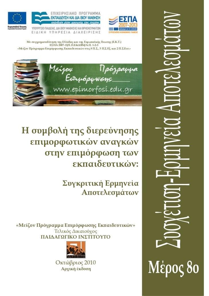Με συγχρηματοδότηση της Ελλάδας και της Ευρωπαϊκής Ένωσης (Ε.Κ.Τ.)                     ΕΣΠΑ 2007-13/Ε.Π.Ε&ΔΒΜ/Α.Π. 1-2-3«Μ...