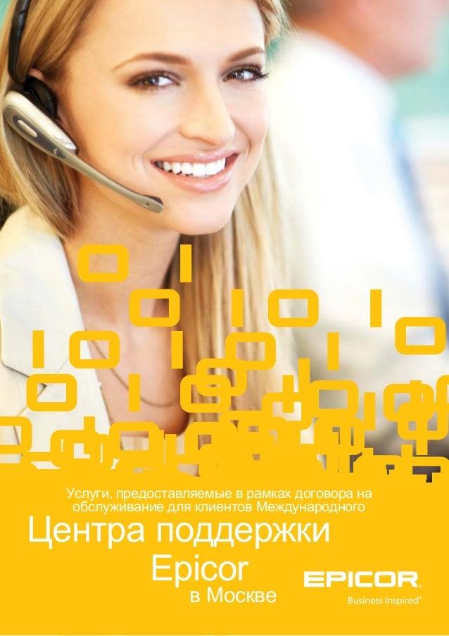 Центра поддержки Epicor в Москве Услуги, предоставляемые в рамках договора на обслуживание для клиентов Международного