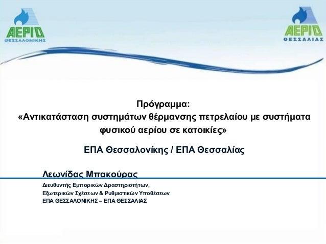 Πρόγραμμα:  «Αντικατάσταση συστημάτων θέρμανσης πετρελαίου με συστήματα  φυσικού αερίου σε κατοικίες»  ΕΠΑ Θεσσαλονίκης / ...