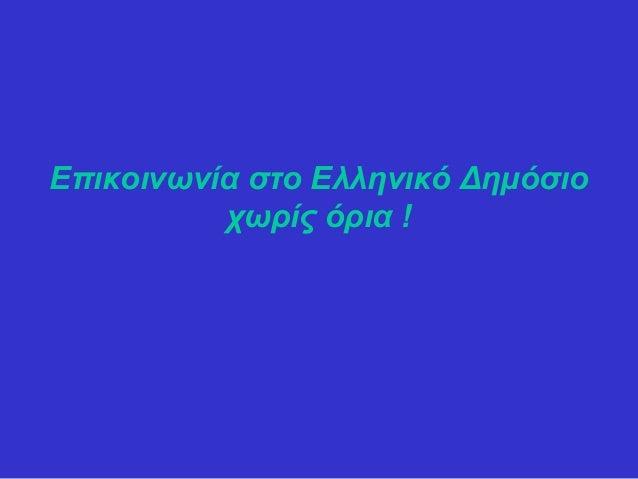 Επικοινωνία στο Ελληνικό Δημόσιο          χωρίς όρια !