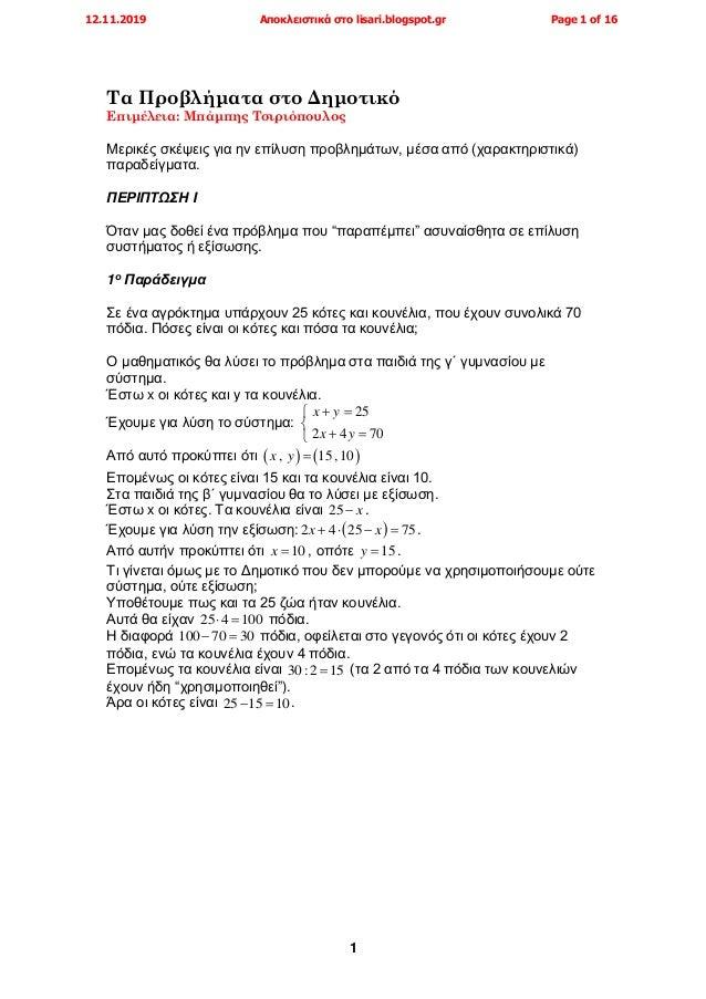 1 Τα Προβλήματα στο Δημοτικό Επιμέλεια: Μπάμπης Τσιριόπουλος Μερικές σκέψεις για ην επίλυση προβλημάτων, μέσα από (χαρακτη...
