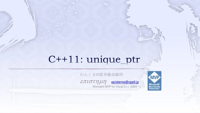 わんくま同盟茶藝部顧問  episthmh  episteme@cppll.jp  Microsoft MVP for Visual C++ (2004~)