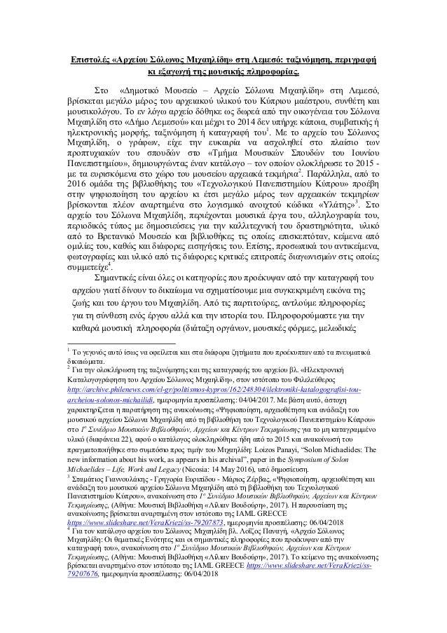 Επιστολές «Αρχείου Σόλωνος Μιχαηλίδη» στη Λεμεσό: ταξινόμηση, περιγραφή κι εξαγωγή της μουσικής πληροφορίας. Στο «Δημοτικό...
