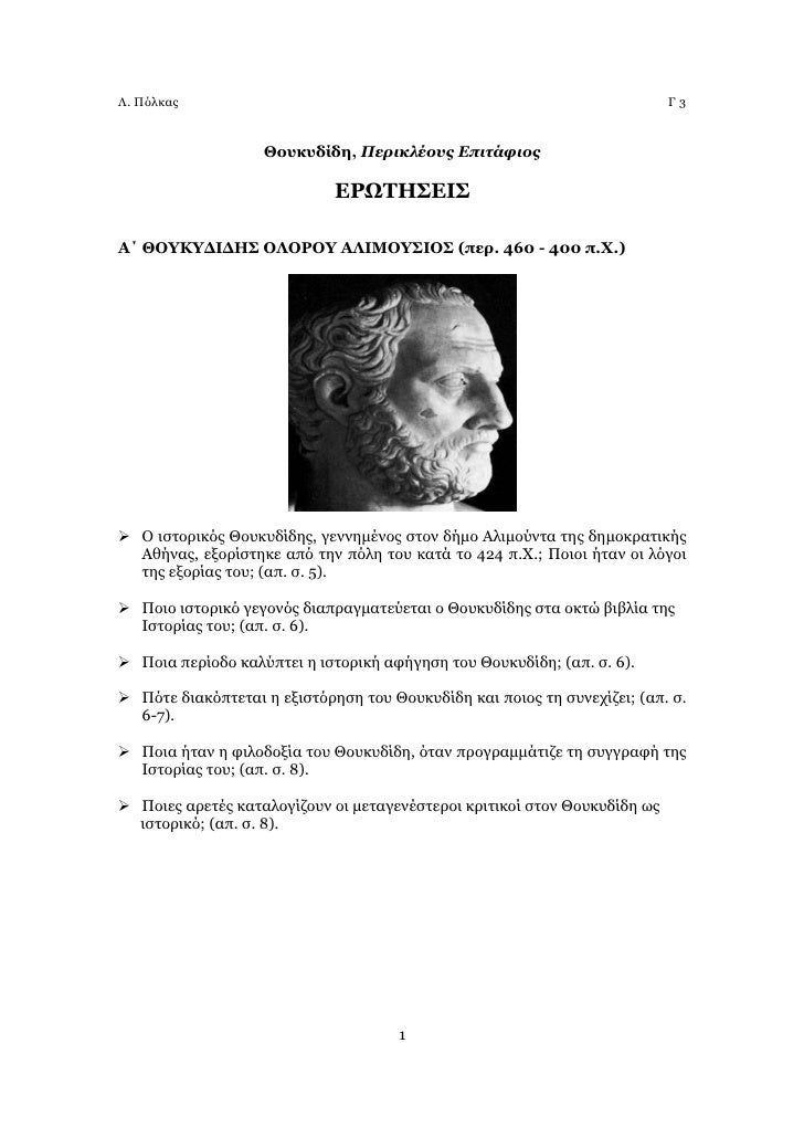 Λ. Πόλκας                                                                   Γ3                      Θουκυδίδη, Περικλέους ...