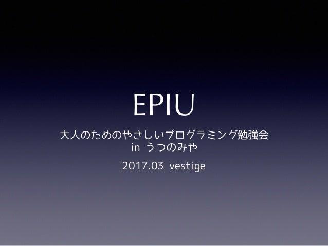 EPIU 大人のためのやさしいプログラミング勉強会 in うつのみや 2017.03 vestige