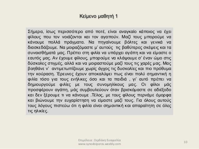 Επιμέλεια : Σερδάκη Ευαγγελία www.synodoiporos.weebly.com Σήμερα, ίσως περισσότερο από ποτέ, είναι αναγκαίο κάποιος να έχε...