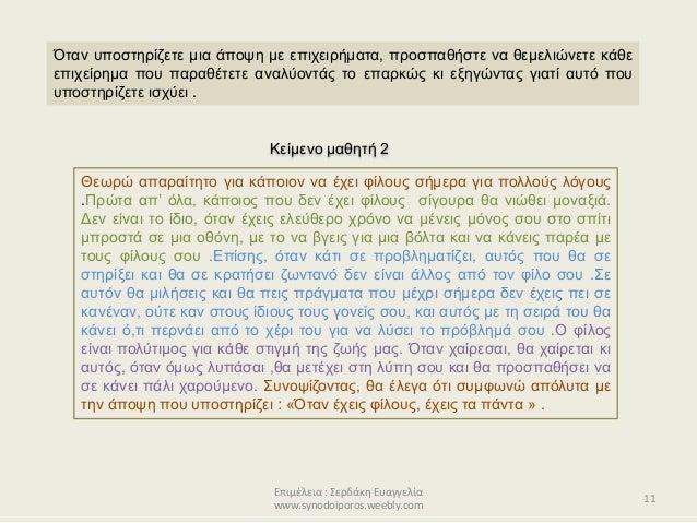 Επιμέλεια : Σερδάκη Ευαγγελία www.synodoiporos.weebly.com 11 Όταν υποστηρίζετε μια άποψη με επιχειρήματα, προσπαθήστε να θ...