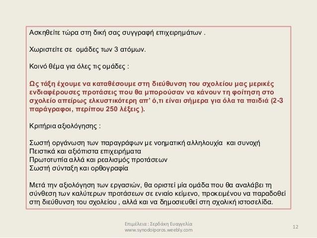 Επιμέλεια : Σερδάκη Ευαγγελία www.synodoiporos.weebly.com 12 Ασκηθείτε τώρα στη δική σας συγγραφή επιχειρημάτων . Χωριστεί...