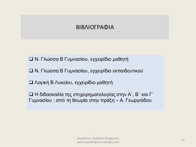 ΒΙΒΛΙΟΓΡΑΦΙΑ Επιμέλεια : Σερδάκη Ευαγγελία www.synodoiporos.weebly.com  Ν. Γλώσσα Β Γυμνασίου, εγχειρίδιο μαθητή  Ν. Γλώ...