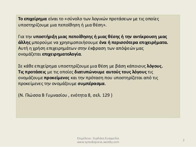 Επιμέλεια : Σερδάκη Ευαγγελία www.synodoiporos.weebly.com Το επιχείρημα είναι το «σύνολο των λογικών προτάσεων με τις οποί...
