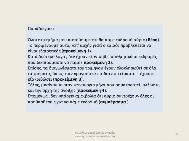 Επιμέλεια : Σερδάκη Ευαγγελία www.synodoiporos.weebly.com 3 Παράδειγμα : Όλοι στο τμήμα μου πιστεύουμε ότι θα πάμε εκδρομή...