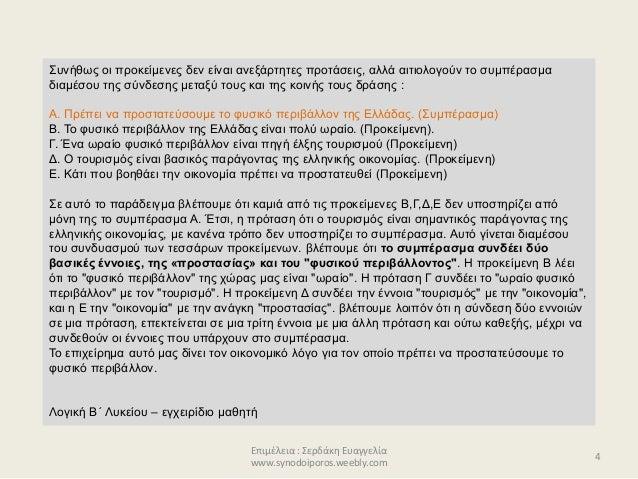 Επιμέλεια : Σερδάκη Ευαγγελία www.synodoiporos.weebly.com 4 Συνήθως οι προκείμενες δεν είναι ανεξάρτητες προτάσεις, αλλά α...