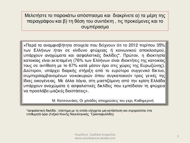 Επιμέλεια : Σερδάκη Ευαγγελία www.synodoiporos.weebly.com 5 «Παρά τα αναμφισβήτητα στοιχεία που δείχνουν ότι το 2012 περίπ...
