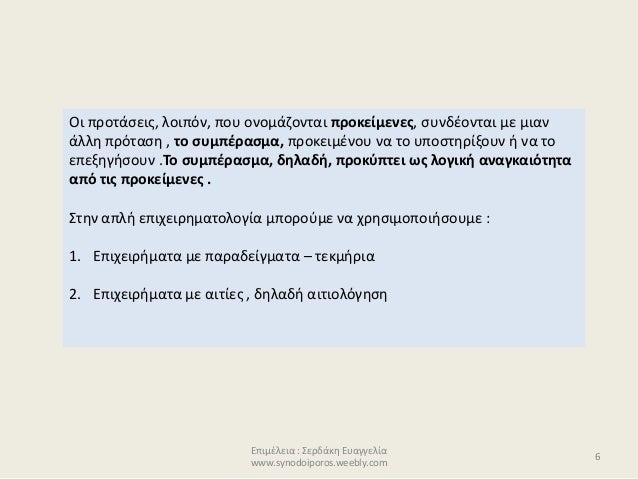 Επιμέλεια : Σερδάκη Ευαγγελία www.synodoiporos.weebly.com Οι προτάσεις, λοιπόν, που ονομάζονται προκείμενες, συνδέονται με...