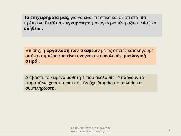 Επιμέλεια : Σερδάκη Ευαγγελία www.synodoiporos.weebly.com Τα επιχειρήματά μας, για να είναι πειστικά και αξιόπιστα, θα πρέ...