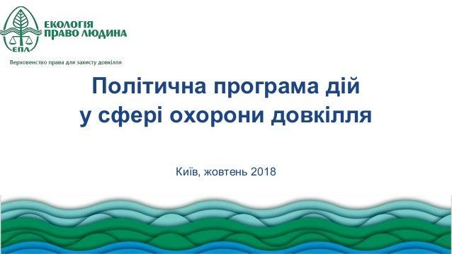 Політична програма дій у сфері охорони довкілля Київ, жовтень 2018