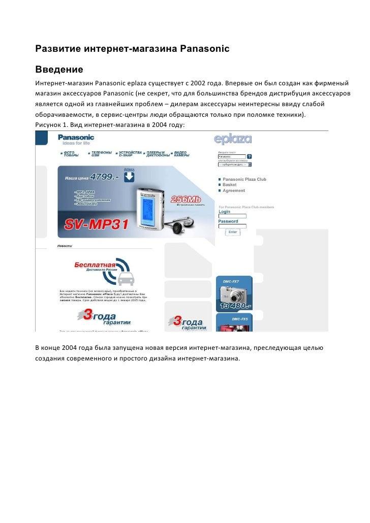Развитие интернет-магазина Panasonic  Введение Интернет-магазин Panasonic eplaza существует с 2002 года. Впервые он был со...