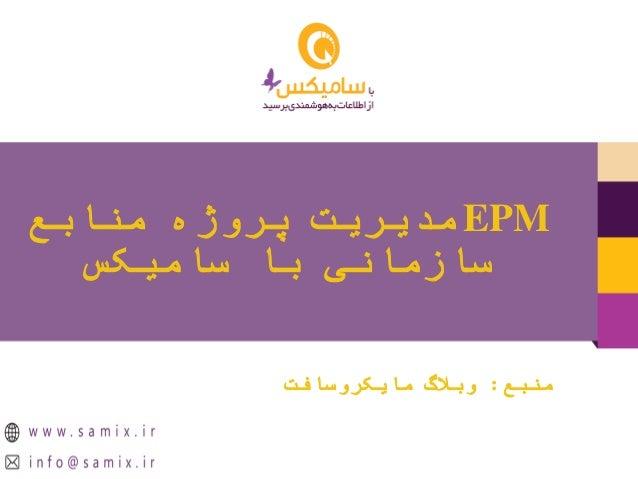 EPMمنابع پروژه مدیریت سامیکس با سازمانی منبع:مایکروسافت وبالگ